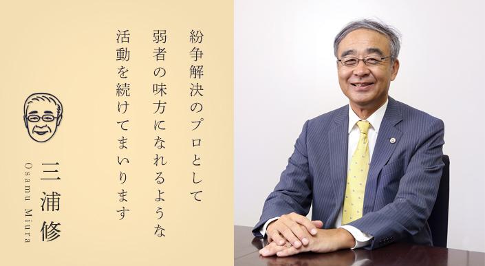 弁護士あいさつ・経歴