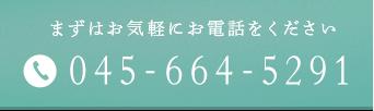 まずはお気軽にお電話をください 045-664-5291